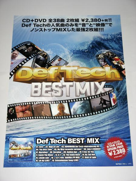 £1 Def Tech [BEST MIX] 告知ポスター