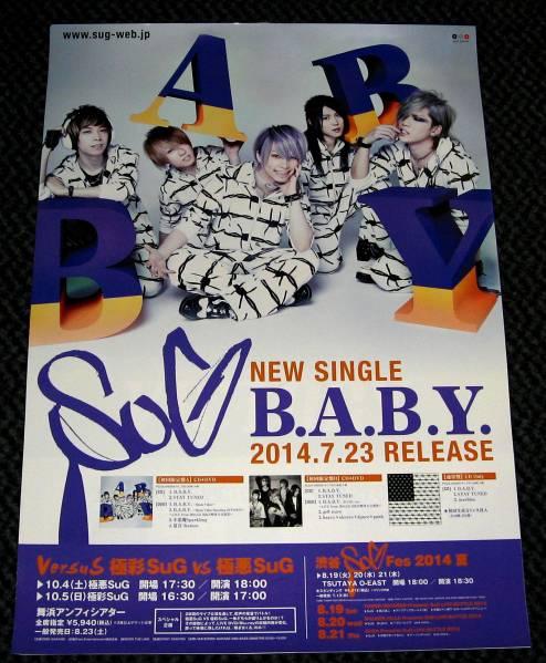 ω4 SuG/B.A.B.Y. 告知ポスター