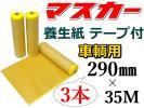 塗装作業に◆車輌用・養生マスカー(テープ付) 290mm×35m×3本