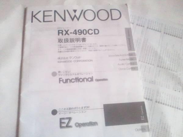 ケンウッドCDレシーバー RX-490CD 中古ジャンンク品_画像3