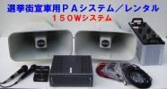 ★選挙用拡声器スピーカー&アンプ150Wフルセット機器レンタル★