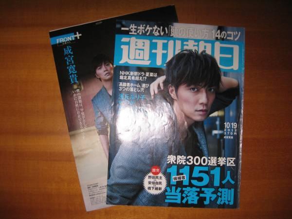 ★成宮寛貴★週刊朝日表紙とグラビア★ グッズの画像