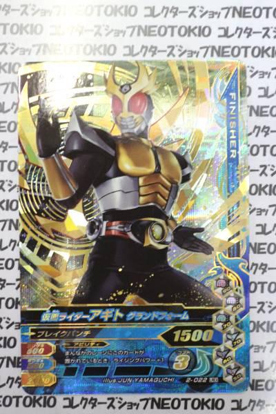 ガンバライジング 仮面ライダーアギト グランドF(2-022 LREX)