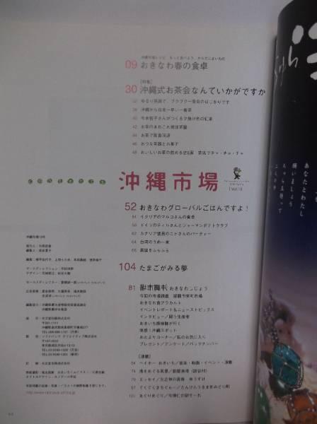 沖縄市場  Vol,13  おきなわ春の食卓_画像2