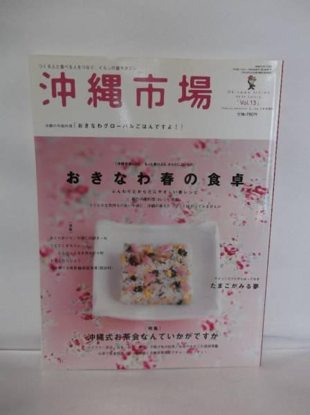 沖縄市場  Vol,13  おきなわ春の食卓_画像1