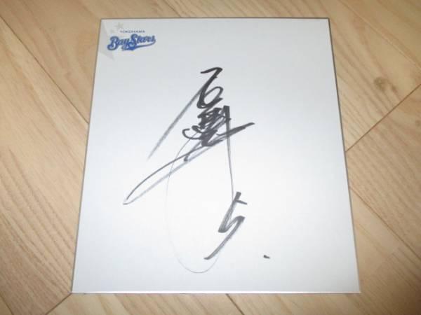 名球会会員 石井琢朗・直筆サイン色紙