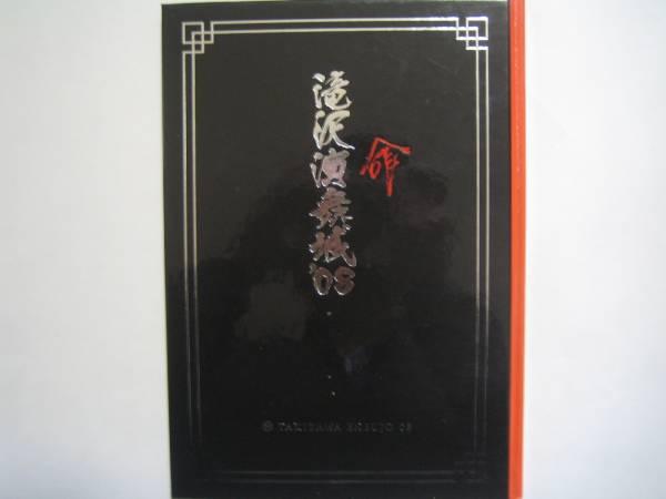 滝沢演舞城 08 パンフKis-My-Ft2玉森裕太藤ヶ谷太輔北山宏光