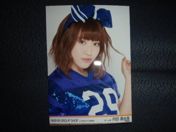 AKB48 内田眞由美 生写真 AQUA CITY ODAIBA お台場_画像1