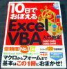 10日でおぼえるExcel VBA入門教室|自動化プログラミング マクロ 作り方 レッスン Visual Basic Editor エクセル2007/2003対応 #◇