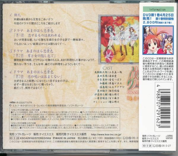 らいむいろ流奇譚DORAMA CD(2) あまのはら恋景色(清水愛)_画像2