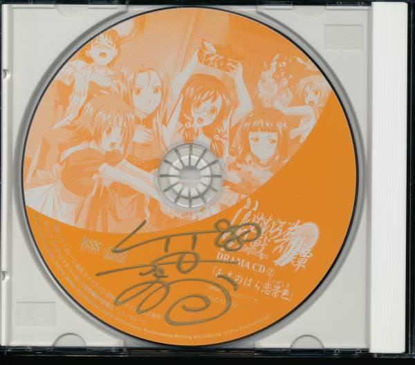 らいむいろ流奇譚DORAMA CD(2) あまのはら恋景色(清水愛)_画像3