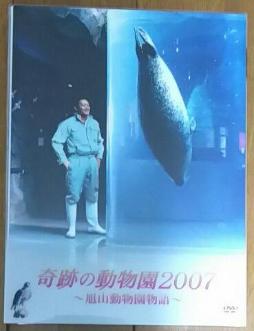 奇跡の動物園2007~旭山動物園物語~ [DVD] 山口智充、戸田恵梨香 グッズの画像