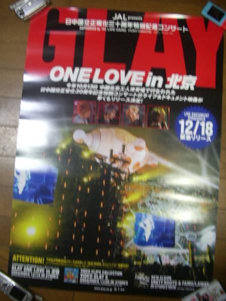 グレイ☆ONE LOVE 北京☆店頭用 ポスター☆未使用 新品☆筒無料