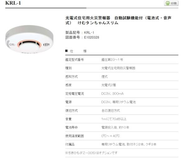 煙式 住宅用火災警報器 音声式 LIXIL ニッタン 新品_画像3