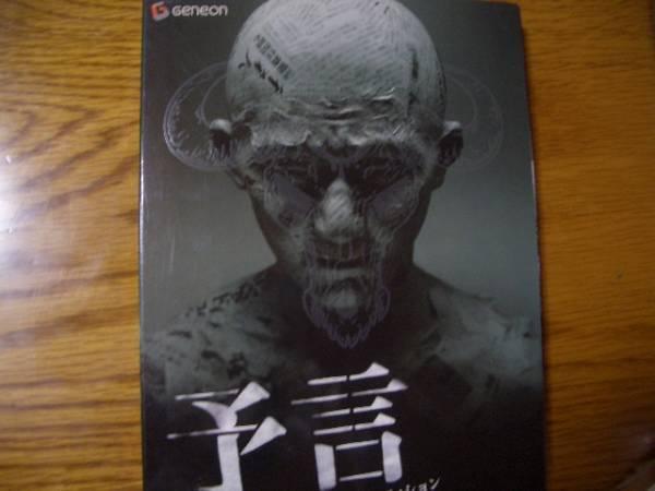 DVD 予言 プレミアム・E 2枚組★三上博史・酒井法子・堀北真希 グッズの画像