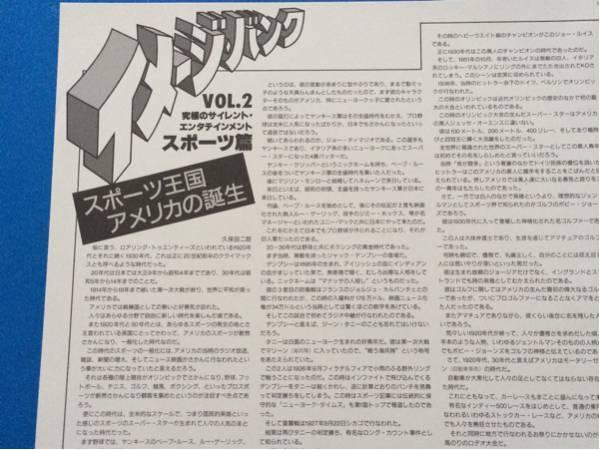 LD イメージ・バンク スポーツ編 サイレント・エンタテインメン_画像2