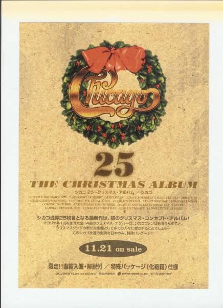 chicago25 the christmas album広告チラシ