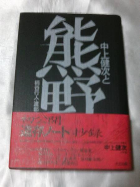 中上健次と熊野/編集 柄谷行人・渡部直己 初公開「遺存ノート」_画像1