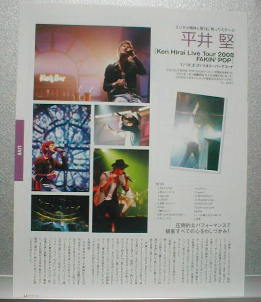 1p1◆oricon style 2008.8.11号 切り抜き 平井堅