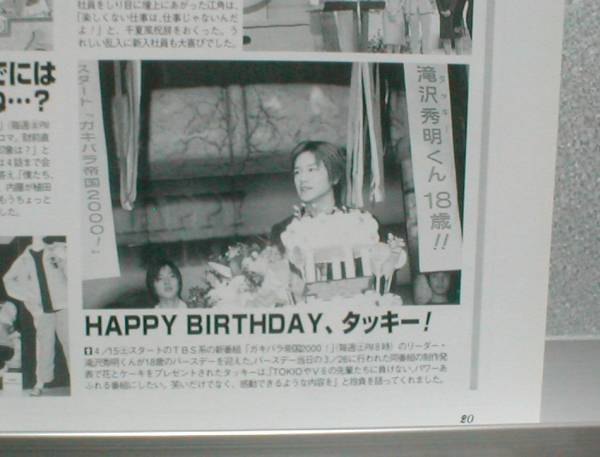 1p◇TVstation 2000.4.15 切り抜き 滝沢秀明 タッキー