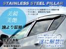 ★匠のプレミアム超鏡面メッキピラーパネル★アトレーワゴンS220