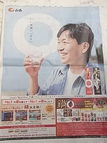 城島茂★新聞広告1面 白鶴の広告 送料120円