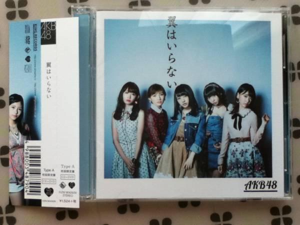 CD+DVD AKB48「翼はいらない」初回盤 TYPE A 帯付き_画像1