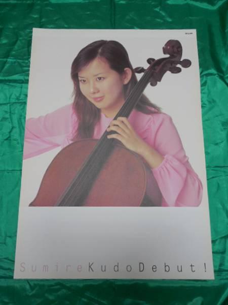 工藤すみれ 告知ポスターではない デビュー B2サイズポスター