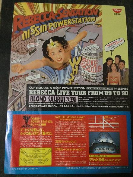 レベッカ REBECCA BLOND SAURUS★日清パワーステーション広告