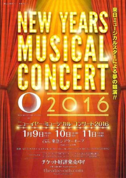 チラシ New Year Musical Concert