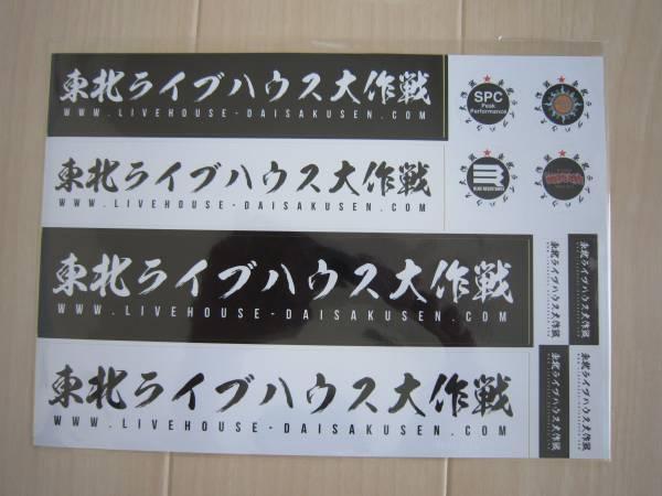即決☆東北ライブハウス大作戦ken yokoyama横山健pizza of death