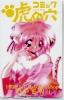 Kyпить BELL'S BRAND(いずみべる) コミック虎の穴 テレカ на Yahoo.co.jp