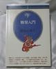 音楽選書-雅楽入門/増本伎共子 ex.和琴舞楽東遊歌大和歌上代歌舞