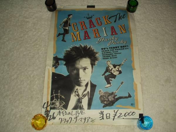 ◆クラックザマリアン Crack the Marian ポスター 当時品 検 Junior ジュニア Swankys スワンキーズ Punk パンク