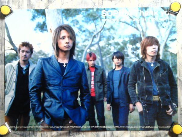 n4【ポスター/B-2】SOPHIA-ソフィア/松岡充/レア'01-告知非売品