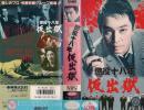 11334【VHS】東映 懲役十八年仮出獄 安藤昇
