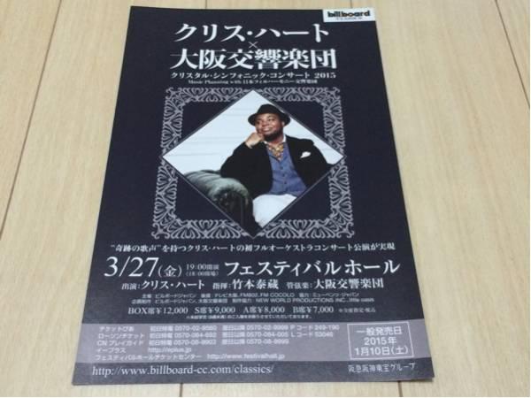 クリス・ハート 大阪交響楽団 コンサート 告知 チラシ 2015