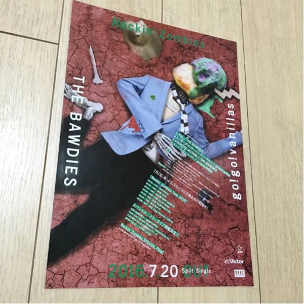 ザ・ボウディーズ the bawdies cd 発売 告知 チラシ 2016 ライヴ