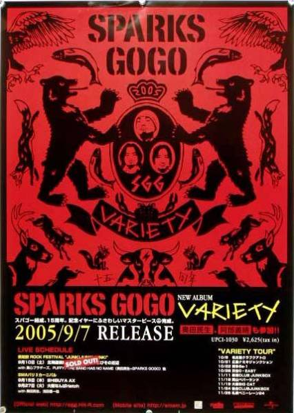 SPARKS GO GO スパークス・ゴー・ゴー SGG B2ポスター (P05015)