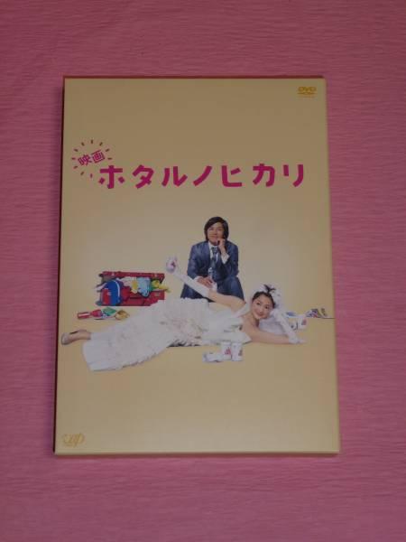 NEWS(手越くん)☆DVD☆映画 ホタルノヒカリ 豪華版☆美品