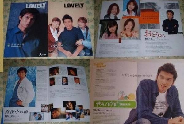 TOKIO 長瀬智也 TBS 小冊子 LOVELY 6 2002秋 後藤真希 織田裕二