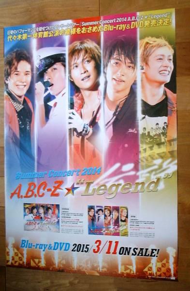 A.B.C-Z/Summer Concert 2014 未使用告知ポスター