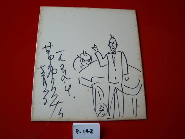 ★色紙★サイン★直筆(P-142)★黒★マジック★紳士★バタフライ★伝統芸能★能★日本舞踊