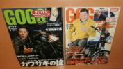 GOGGLE 2014年1,3月号 2冊セット 山口智充 ゴーグル
