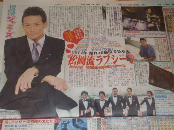 新聞 ■ 日刊スポーツ 7/5 ■ 松岡昌宏(TOKIO)