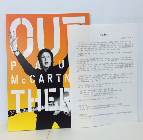 ■PAUL McCARTNEY 中止公演 OUT THERE JAPAN TOUR 2014 +告知状