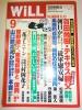 ★月刊 WiLL 2014年9月号 大炎上対談 慰安婦像 百田尚樹【即決】