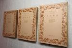 ★絶版岩波文庫 『自由党史』全3巻 板垣退助監修 S32/3年初版