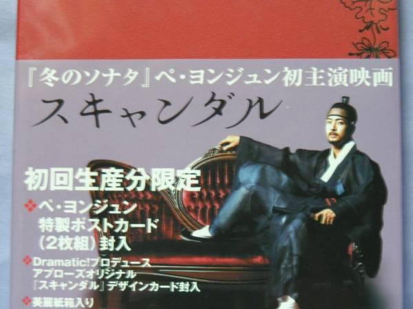 初回生産限定★ぺ・ヨンジュン特製ポストカード『スキャンダル』