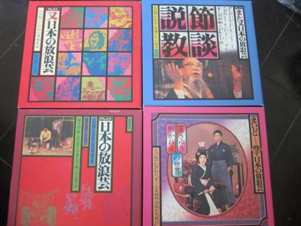 日本の放浪芸 他4箱 CD計22枚 小沢昭一 節談説教 全揃 美品